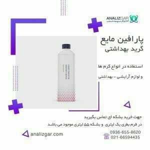 پارافین مایع گرید بهداشتی | خرید پارافین مایع بهداشتی