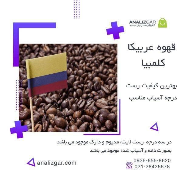 خرید قهوه عربیکا کلمبیا