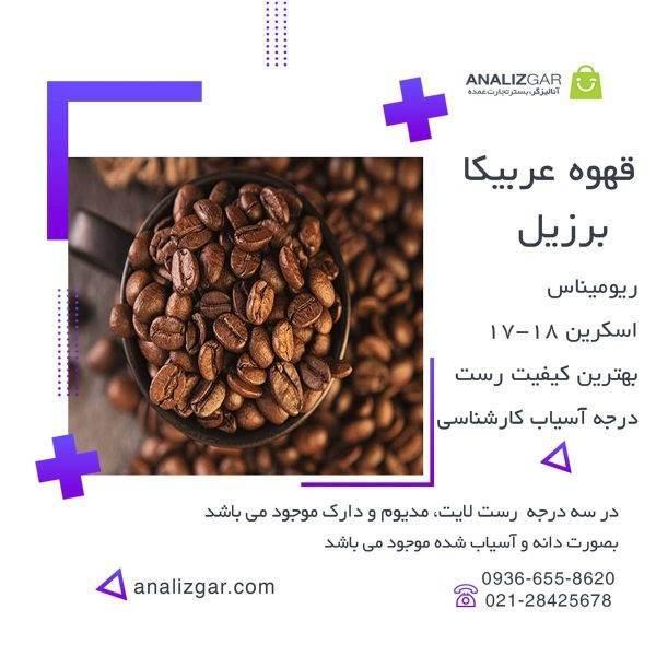 خرید قهوه عربیکا برزیل
