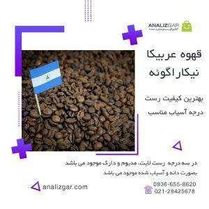خرید قهوه عربیکا نیکاراگوئه