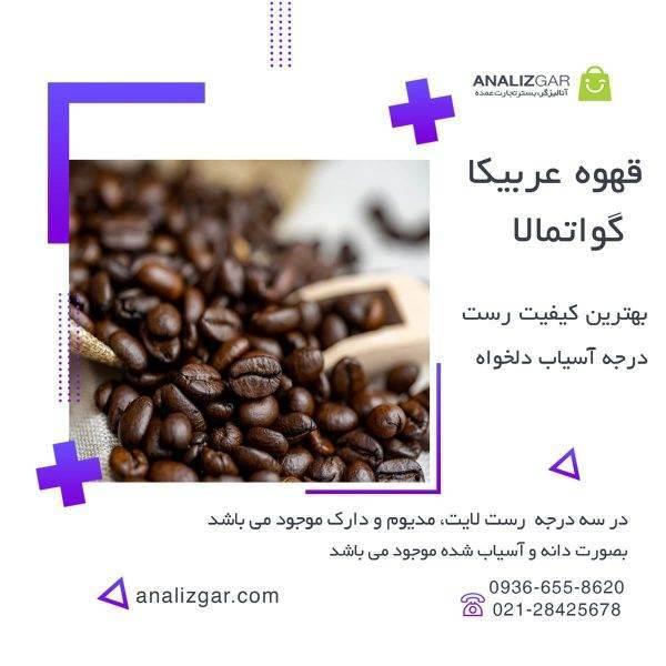 خرید قهوه عربیکا گواتمالا