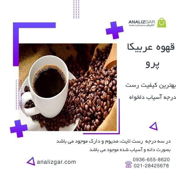 خرید قهوه عربیکا پرو