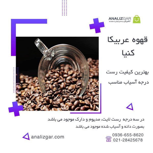 خرید قهوه عربیکا کنیا