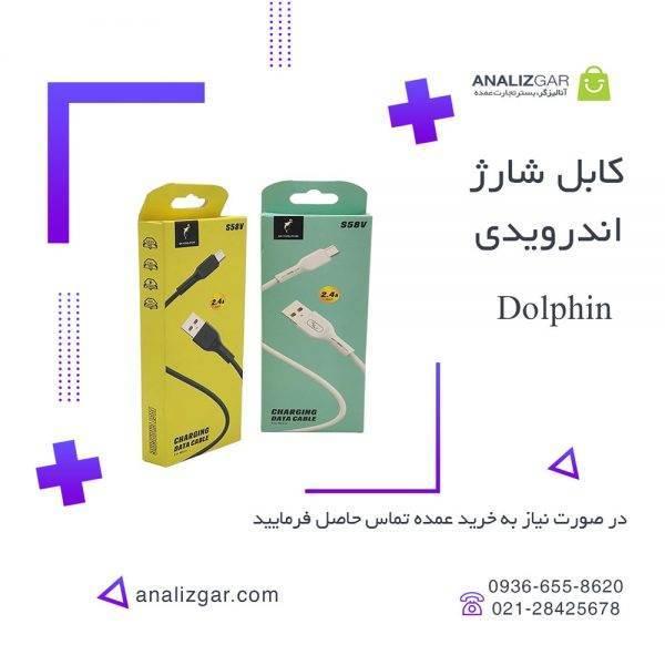 خرید کابل شارژر اندروید Dolphin