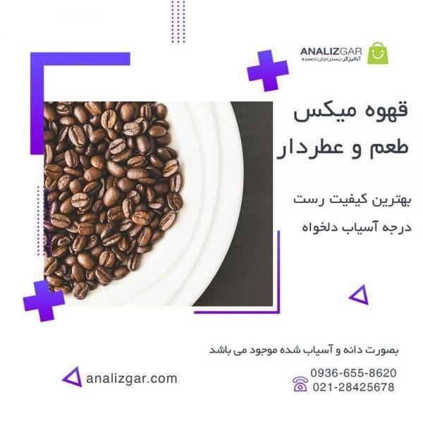 خرید قهوه میکس عطر و طعمدار