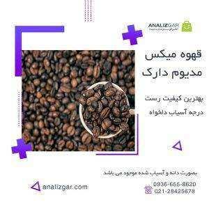 خرید قهوه میکس مدیوم دارک