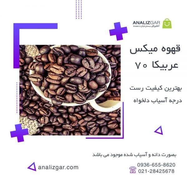 خرید قهوه میکس 70 عربیکا
