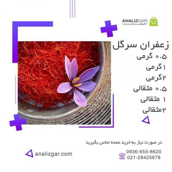 خرید زعفران سرگل