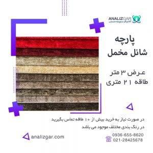 خرید پارچه شانل مخمل (عرض 3 متر)