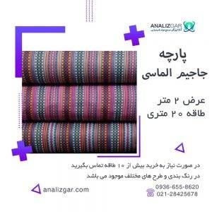 خرید پارچه جاجیم الماسی